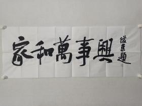 保真书画,中国书协理事,北京书协副主席刘俊京书法精品一幅,尺寸49×133.5cm。