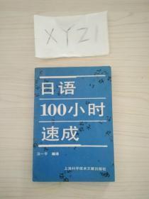 日语100小时速成