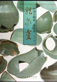 特价正版现货   中国古陶瓷-龙泉窑 叶英挺  人民美术出版社 9787102064598