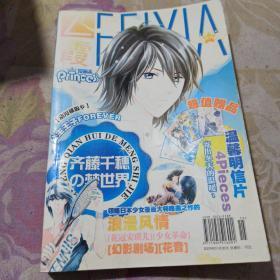 飞霞.少女漫画志 试刊(2009.1)