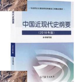 【现货】二手正版中国近代史2018中国近现代史纲要2018版高教社20
