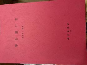 茅台酒厂志(彩色扫描本)