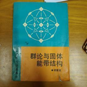 群论与固体能带结构