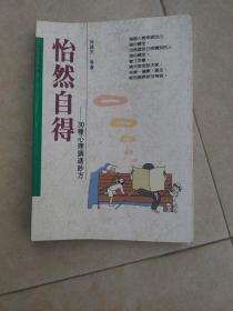 《怡然自得》(36种心理调适妙方)
