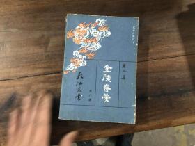 金陵春梦(8)