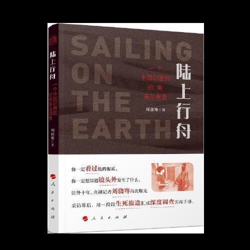 陆上行舟——一个中国记者的拉美毒品调查(央视记者刘骁骞用一段段生死旅途汇成深度调查实战手册。)