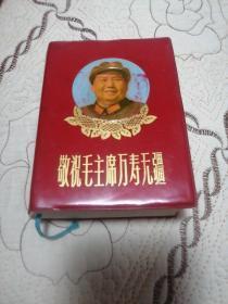 敬祝毛主席万寿无疆