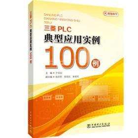 三菱PLC典型应用实例100例