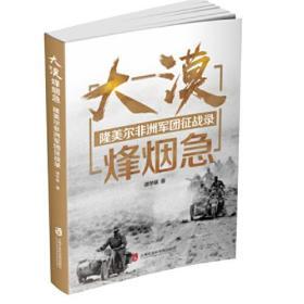 大漠烽烟急:隆美尔非洲军团征战录