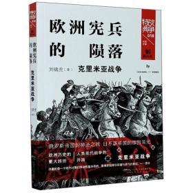 战争特典018·欧洲宪兵的陨落:克里米亚战争