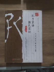 《万卷楼国学经典:孔子家语·颜氏家训(图文版)》