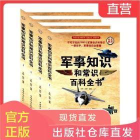 【插盒全4册】军事知识和常识百科全书世界中国外国军队 军情 战