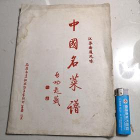 中国名菜谱:江苏南通风味(16开油印本)(稀缺书)