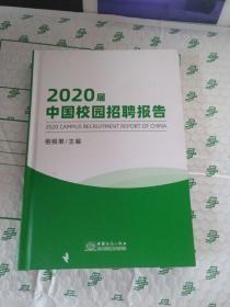 2020届中国校园招聘报告【全新正版】