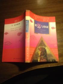 满江红书系-联想与印证-对中国思想的重