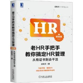 老HR手把手教你搞定HR管理
