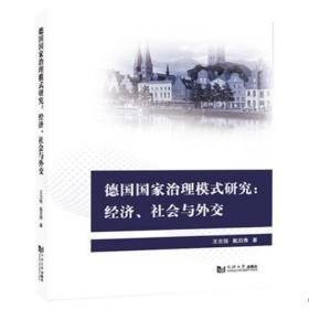 德国国家治理模式研究:经济、社会与外交
