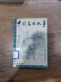 中国名句故事