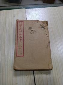 《窦氏外科全书》六卷全 (合订本)