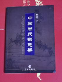 中国尚氏形意拳