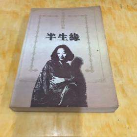 张爱玲作品集—半生缘