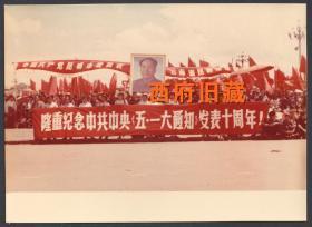 少见文革时期的彩色老照片,1976年昆明广场上庆祝五一六通知发布十周年