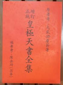 增订正统皇极天书全集,1984年初版