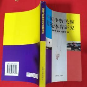 中国少数民族传统体育研究
