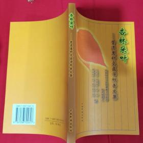 杏林采叶:管遵惠针灸医学科普文集