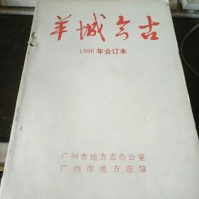 羊城今古(1996合订本)