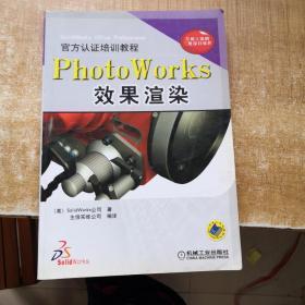 PhotoWorks效果渲染
