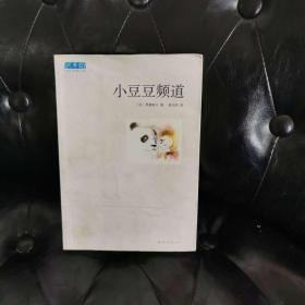 小豆豆频道 黑柳彻子