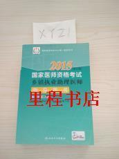 2015国家医师资格考试·乡镇执业助理医师指导用书