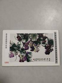 梁孟佳国画作品选明信片(10张1套)