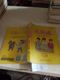 全易通.初中语文七年级.下。