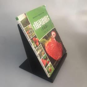 强农技术丛书·果品安全生产系列:水果新品种及栽培新技术 草莓篇