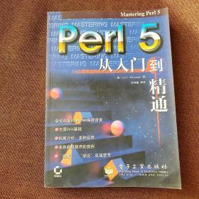 Perl 5从入门到精通