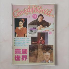 《喜剧世界》1993年第10期  彭  的情爱世界  贾平凹 废都之谜