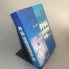 外科住院医师手册(第2版)