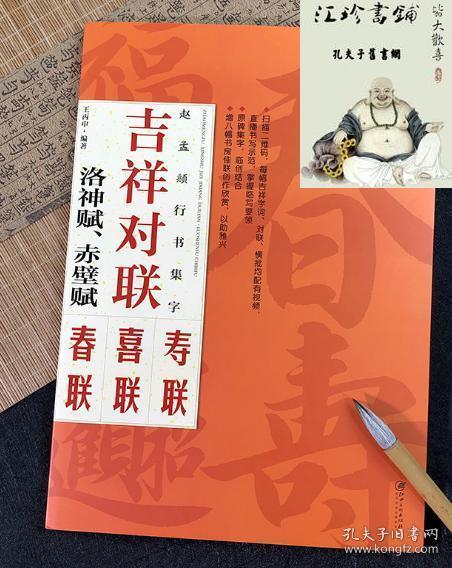 吉祥对联:赵孟頫行书集字洛神赋赤壁赋