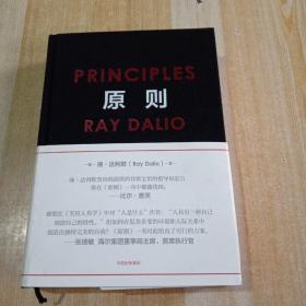 原则  有签名