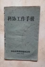 科协工作手册 60年版 包邮挂刷