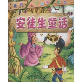 安徒生童话(彩色注音插图)安徒生旅游教育出版社9787563727902