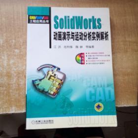 SolidWorks动画演示与运动分析实例解析
