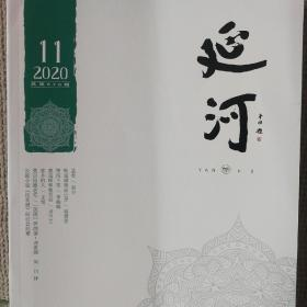 延河2020年第11期