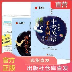 全套2册衡水体英语字帖中考英语满分作文中考英语重点词汇短语