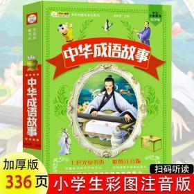 全套中华成语故事大全彩图注音版成语接龙游戏小学生课外阅读书籍