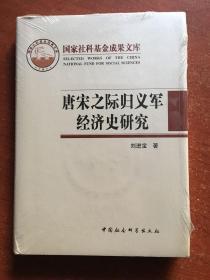 唐宋之际归义军经济史研究
