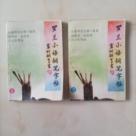 罗兰小语钢笔字帖  1、2  两册合售