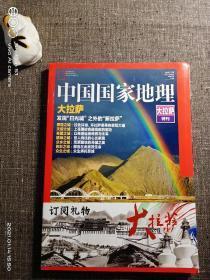 中国国家地理   大拉萨特刊     (附带一张明信片)